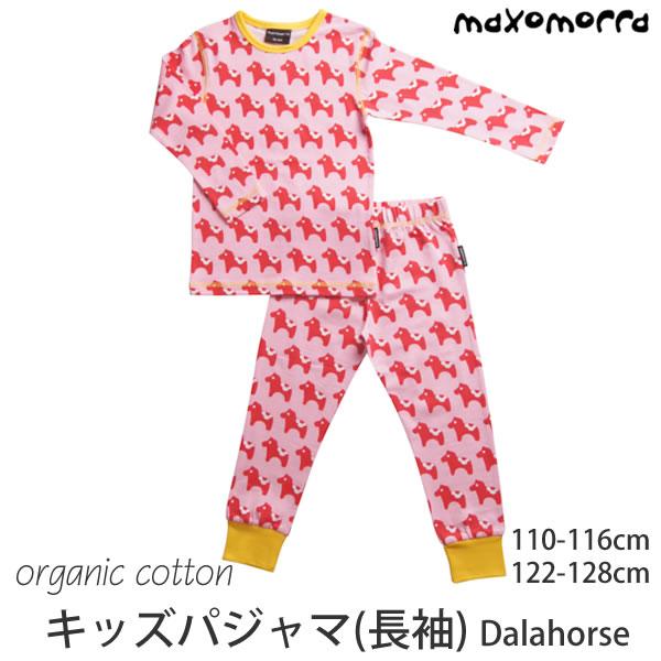 Maxomorra オーガニックコットン キッズパジャマ(長袖) Dalahorse