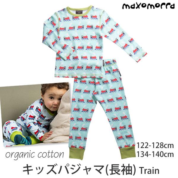 Maxomorra オーガニックコットン キッズパジャマ(長袖) Train