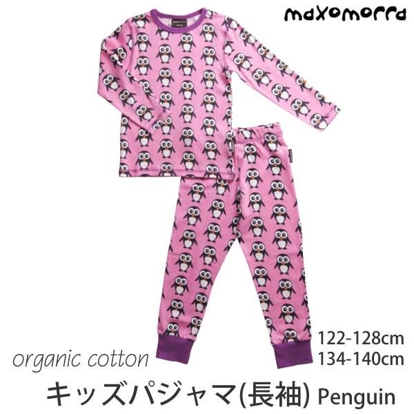 Maxomorra オーガニックコットン キッズパジャマ(長袖) Penguin