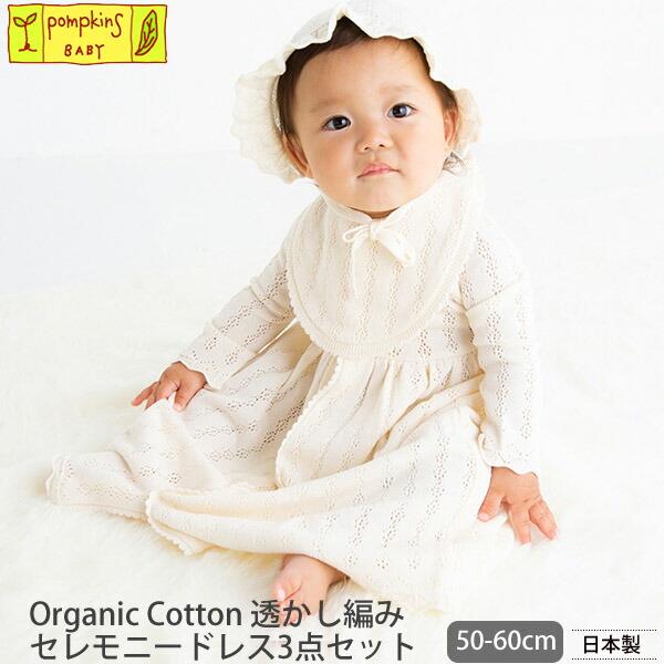 4909707639fef  新生児 オーガニックコットン ニット ドレス・フード・スタイのセットpompkinsBABY オーガニックコットン 透かし編みセレモニードレス3点 セット