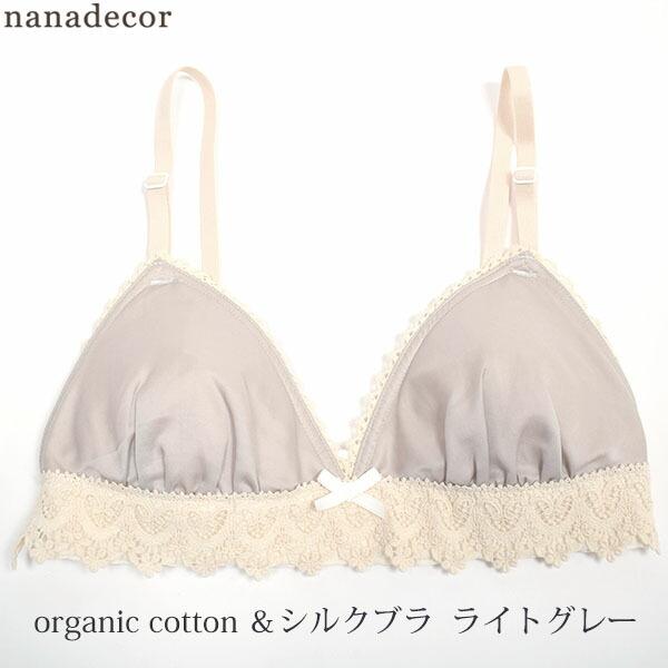 nanadecor オーガニックコットン&シルクブラ