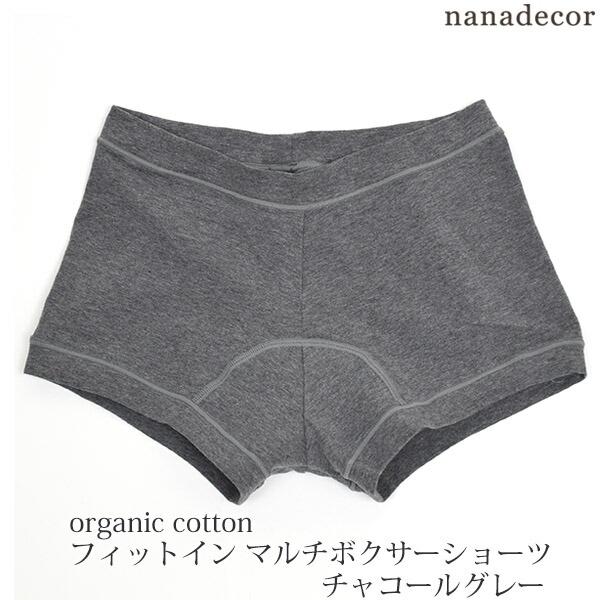 nanadecor オーガニックコットン フィットインマルチボクサーショーツ