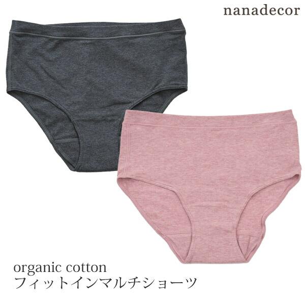 nanadecor オーガニックコットン フィットインマルチショーツ