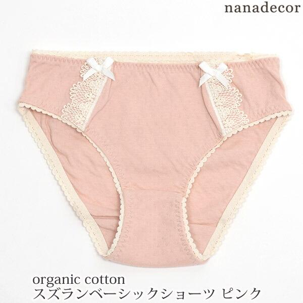 nanadecor オーガニックコットン スズランベーシックショーツ ピンク