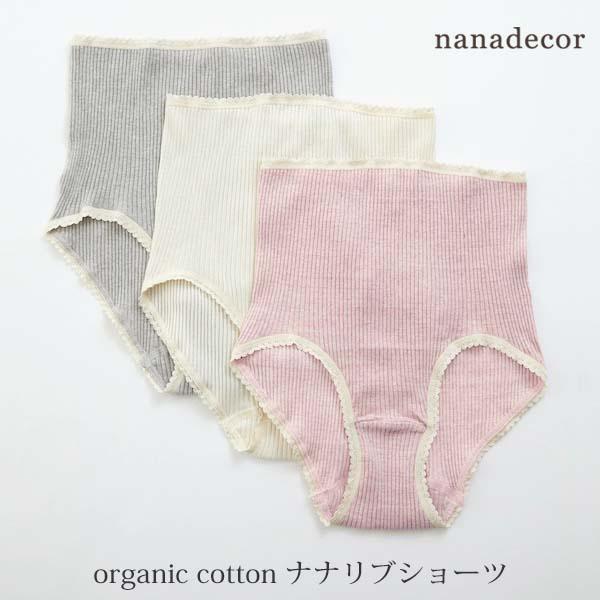 nanadecor オーガニックコットン ナナリブショーツ