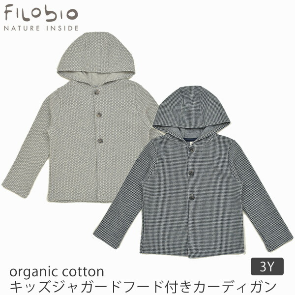 b18c34180c65f イタリアのベビー・子供服のブランドFilobioのオーガニックコットン キッズジャガードフード付きカーディガン(長袖)です。 柔らかな千鳥格子模様の ジャガード織り ...