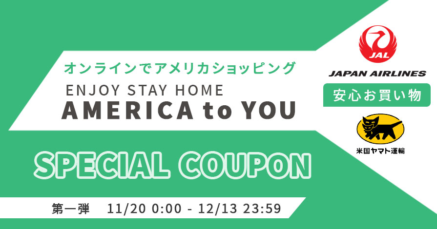 AMERICA to YOU キャンペーン