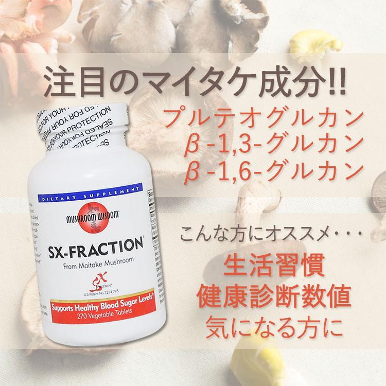 マイタケSX-フラクション 270粒