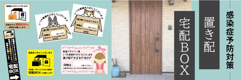 新商品☆置き配・宅配BOX