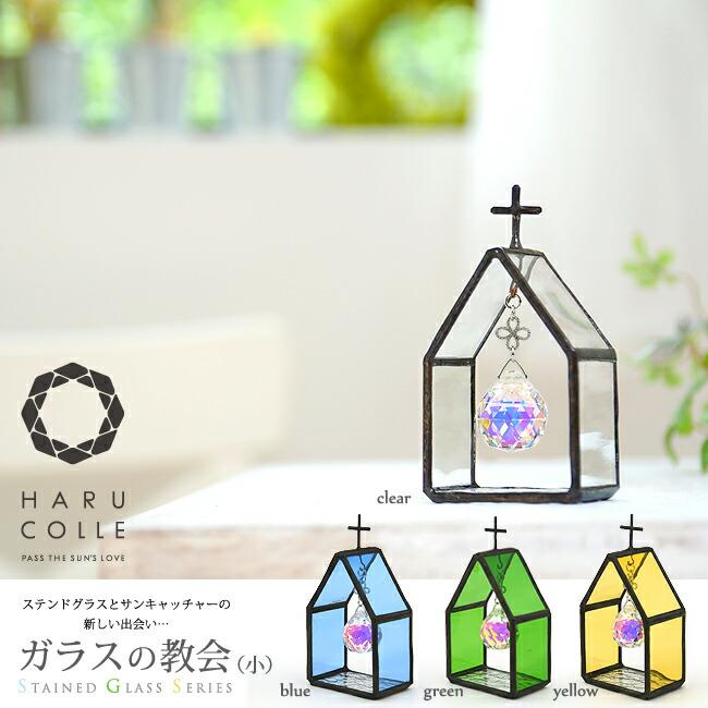 ステンドグラスのサンキャッチャー/教会