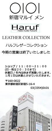 新宿マルイ メン