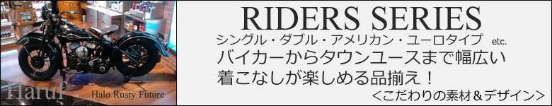 レザーライダースジャケット