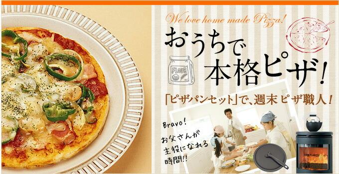 おうちで本格ピザ!