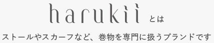 harukiiとは ストールやスカーフなど、巻物を専門に扱うブランドです