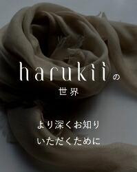 harukiiの世界 より深くお知りいただくために