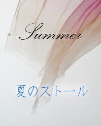 Summer 麻のストール