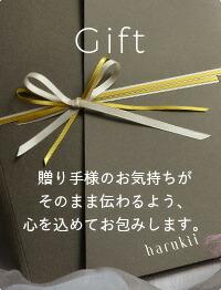 Gift 贈り手様のお気持ちがそのまま伝わるよう、心を込めてお包みします。