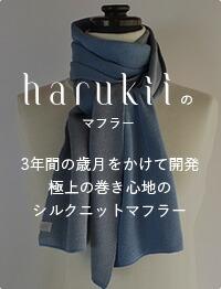 harukiiのマフラー 3年間の歳月をかけて開発 極上の巻き心地の シルクニットマフラー