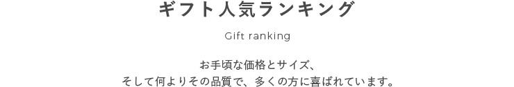 ギフト人気ランキング Gift ranking お手頃な価格とサイズ、そして何よりその品質で、多くの方に喜ばれています。