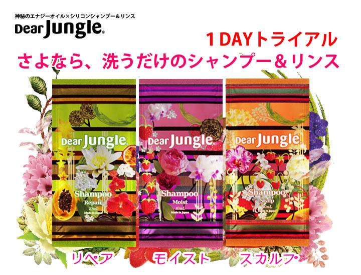 【Dear Jungle】シャンプー&トリートメント 3種