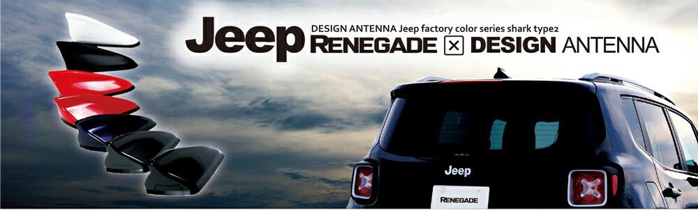 Jeep レネゲード デザインアンテナ