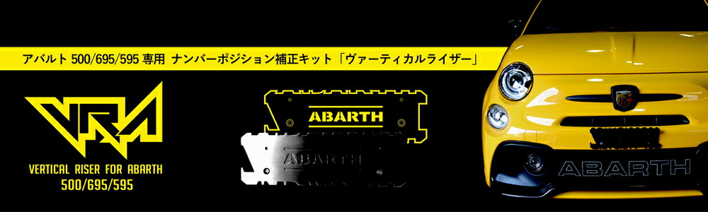 アバルト 500/695/595専用ナンバーステー VRA1