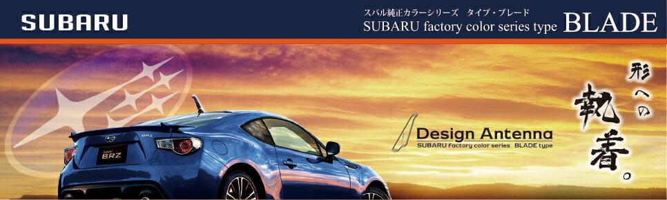 SUBARU DAB-B デザインアンテナ