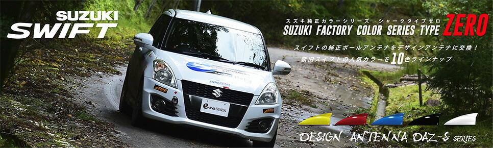 swift DAZ-S デザインアンテナ