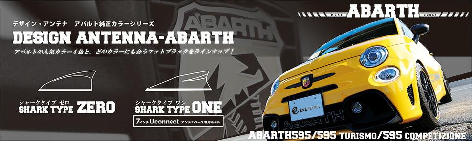 ABARTH DAA-S デザインアンテナ