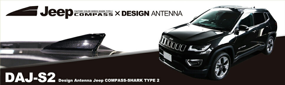 Jeep コンパス デザインアンテナ