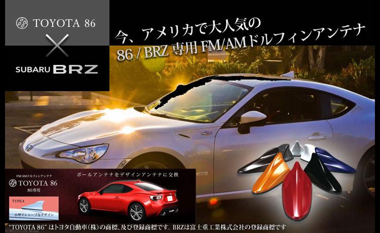 BRZ/86 type4