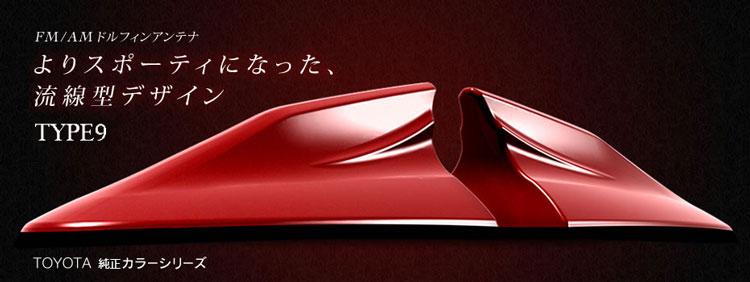 トヨタ TYPE9