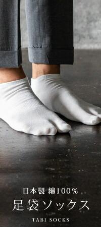 足袋ソックス日本製 綿100%