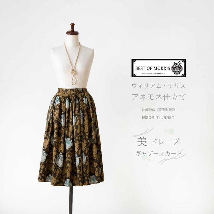 moda Japan ウィリアム・モリス アネモネ 仕立て ギャザースカート