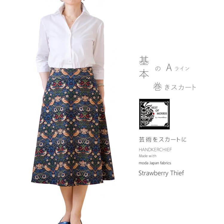 moda Japan ウィリアム・モリス ストロベリー・シーフ 仕立て 基本のAライン巻きスカート
