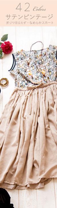 全42色 無地 サテンビンテージ ロングギャザースカート