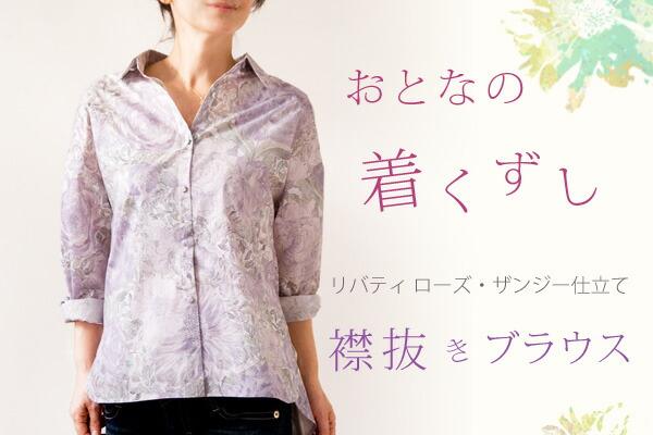 リバティ ローズ・ザンジー仕立て 襟抜きブラウス(襟抜きシャツ)