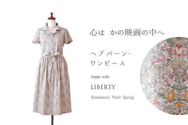 リバティ ストロベリー・シーフ・スプリング( 愛称.いちご泥棒 )仕立て ヘプバーン・ワンピース 半袖版
