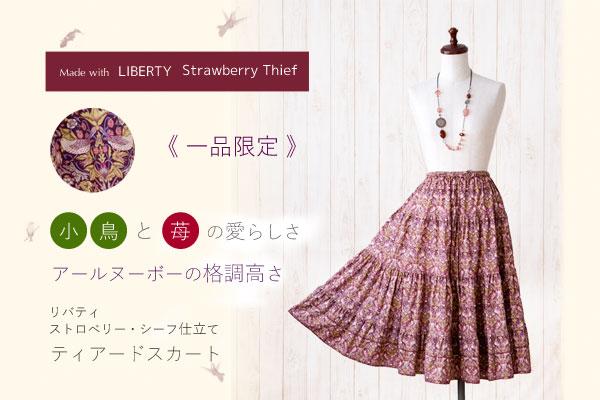 リバティ ストロベリー・シーフ ボルドー系 仕立て 5段ティアードスカート