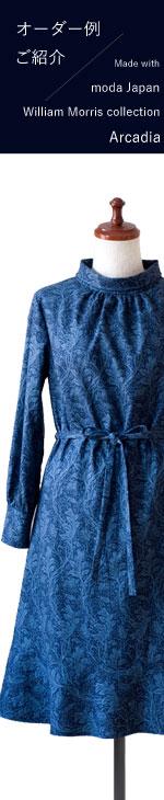 moda Japan ウィリアム・モリス アルカディア仕立て ロールネック・ワンピース