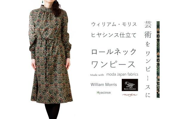 moda Japan ウィリアム・モリス ヒヤシンス仕立て ロールネック・ワンピース