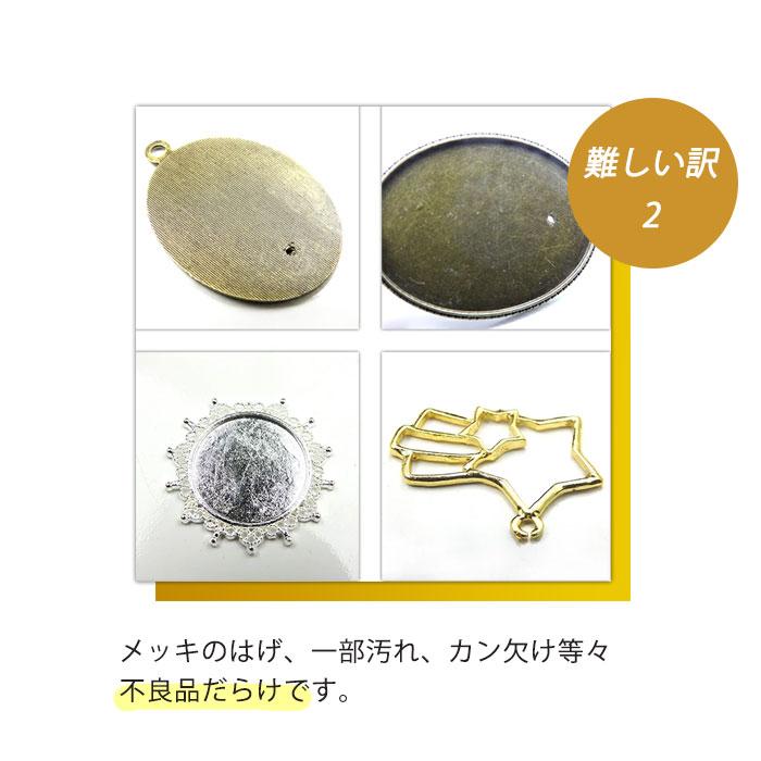 HARU雑貨 訳アリ福袋4