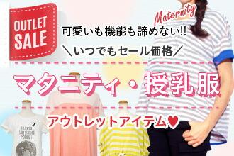 マタニティ・授乳服