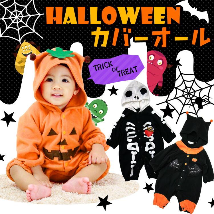 05e0903fc61218 HALLOWEENハロウィンカバーオール/かぼちゃパンプキン・ガイコツドクロ・悪魔デビル