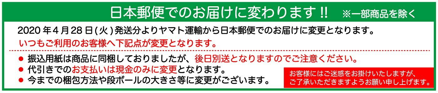 日本郵便でのお届けになります
