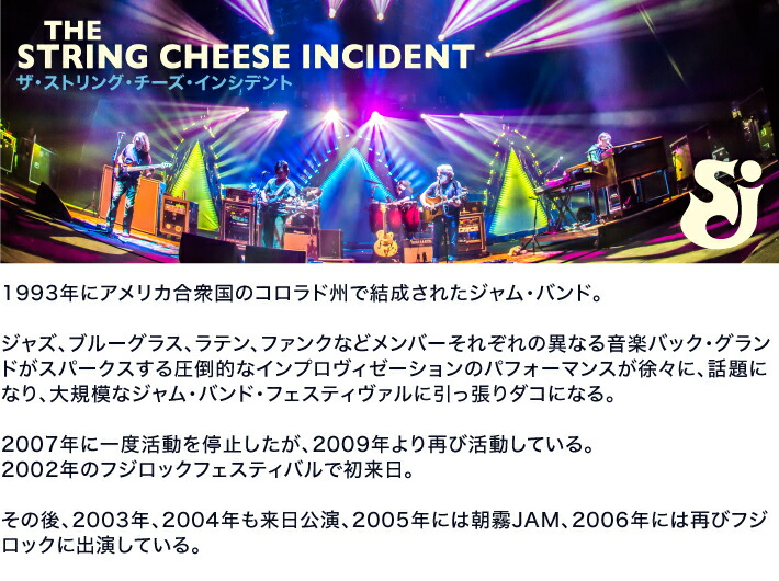 STRING CHEESE INCIDENT