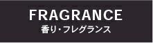 フレグランス