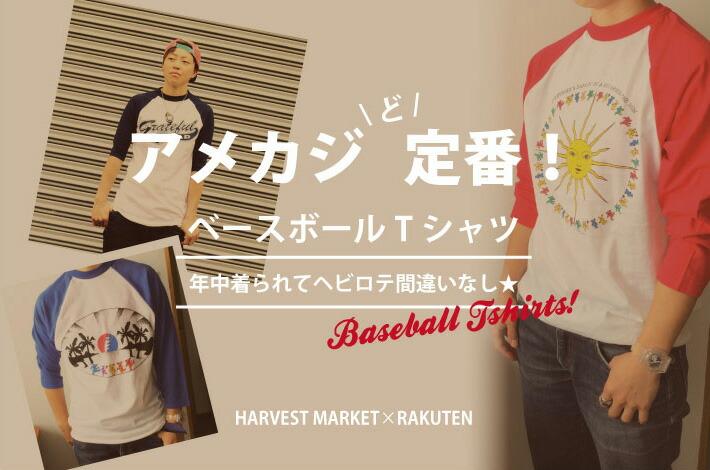 ラグランTシャツベースボールTシャツ七分袖