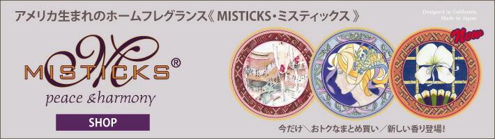 misticksページへ