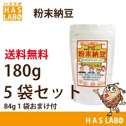 粉末納豆5袋セット